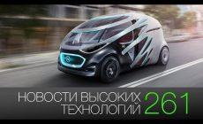 Новости высоких технологий #261: новинки Apple и автомобиль будущего от Mercedes-Benz