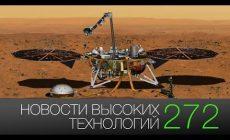 Новости высоких технологий 272: посадка InSight и кибератака в Москве