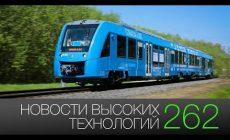 Новости высоких технологий #262: российская SpaceX и первый поезд на водороде