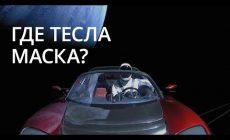 Что случилось с Tesla в космосе? Новости высоких технологий