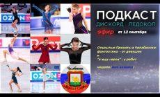 Открытые прокаты в Челябинске: фантастика от девушек и «я жду героя» у ребят