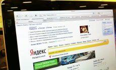 Акции «Яндекса» снижаются на фоне возбуждения дела ФАС