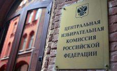 ЦИК исключил некоторых кандидатов в депутаты Госдумы