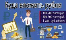 Куда вложить 100000-500000-1000000 рублей, чтобы заработать — 21 способов + советы