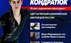 Марк Кондратюк – фигурист, который сенсационно рвется на Олимпиаду: после его проката плакала Медведева